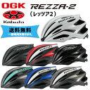 OGK Kabuto REZZA-2 レッツァ2 ヘルメット 自転車 送料無料 一部地域は除く
