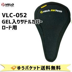 VELO VLC-052 GelTech GEL入りサドルカバー ロード用 自転車 ゆうパケット送料無料