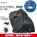 オーストリッチ SL-100 輪行袋 自転車 【送料無料】(沖縄・北海道・離島は追加送料かかります)