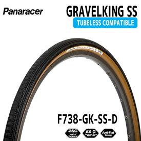 パナレーサー GRAVELKING SS TUBELESS COMPATIBLE 黒/茶 700×38C F738-GK-SS-D ブラウン 自転車用