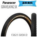 パナレーサー タイヤ GRAVEL KING SK TUBELESS COMPATIBLE ブラウン 26×2.10 F2621-GKSK-D 自転車用 送料無料 一部地…