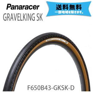 パナレーサー タイヤ GRAVEL KING SK TUBELESS COMPATIBLE ブラウン 27.5×1.75 F650B43-GKSK-D 自転車用 送料無料 一部地域は除く
