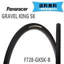 パナレーサー タイヤ GRAVEL KING SK ブラック/ブラックサイド 700×28 F728-GKSK-B 自転車用 送料無料 一部地域は除く
