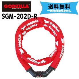 GODZILLA ゴジラ SGM-202D-R マイセットリンクケーブルロック レッド 自転車 送料無料 一部地域は除く
