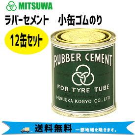 ミツワ ラバーセメント 小缶ゴムのり 12缶売り 自転車 送料無料 但し沖縄・北海道・離島は危険物に付き発送不可
