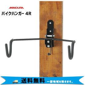 ミノウラ バイクハンガー 4R ロード用 自転車 【送料無料】(沖縄・北海道・離島は追加送料かかります)