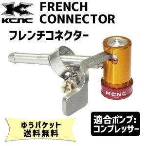 KCNC FRENCH CONNECTOR フレンチコネクター コンプレッサー ポンプ パーツ 自転車 空気入れ ゆうパケット発送 送料無料
