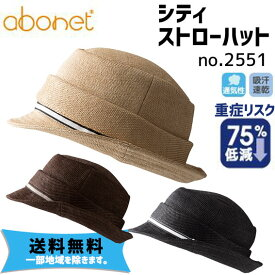 abonet アボネット シティ ストローハット no.2551 ヘルメット 保護帽子 自転車 送料無料 一部地域は除く
