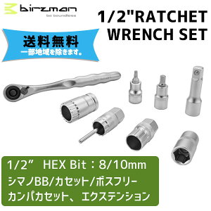 birzman バーズマン 1/2 RATCHET WRENCH SET ラチェット レンチ セット 工具 自転車 送料無料 一部地域は除く