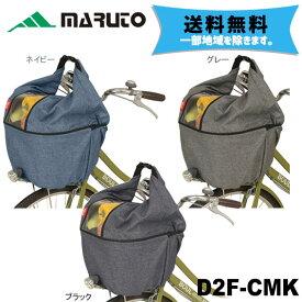 MARUTO 大久保製作所 D2F-CMK ハーフクリア前バスケットカバー 自転車 送料無料 一部地域を除く