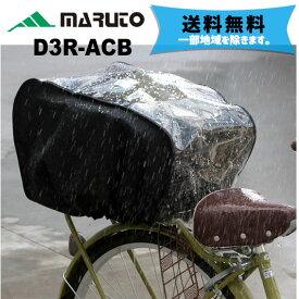 MARUTO 大久保製作所 D3R-ACB イージークリア後用カゴカバー 自転車 送料無料 一部地域を除く