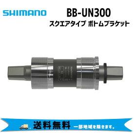 シマノ BB-UN300 ボトムブラケット BSA シェル幅 68mm スクエア 送料無料 一部地域は除く