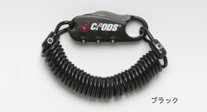 CROPS Q3 キュー3 ワイヤーロック 【送料無料】(沖縄・離島を除く)