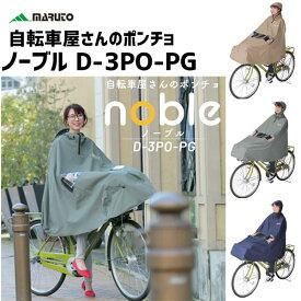 MARUTO 大久保製作所 D-3PO-PG 自転車屋さんのポンチョnoble ノーブル サイクルウェア 自転車