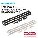 シマノ SM-EWC2 Di2 エレクトリックワイヤーカバー ISMEWC2 自転車