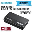 シマノ SM-PCE02 Di2 PCインターフェース ISMPCE02A 自転車 送料無料 一部地域は除く