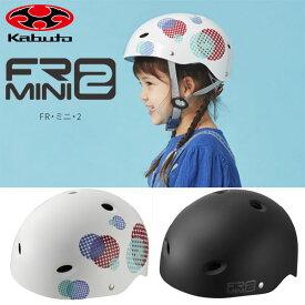 OGK Kabuto チャイルドヘルメット FR-MINI-2 エフアール ミニ ツー 自転車