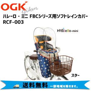 OGK RCF-003 まえ子供乗せ用レインカバー スター ver.C 自転車 チャイルドシートカバー 前乗せ 送料無料 一部地域を除きます