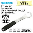 シマノ TL-FC36 ホローテックII ボトムブラケットアダプター工具 Y13098000 自転車 ゆうパケット発送 送料無料