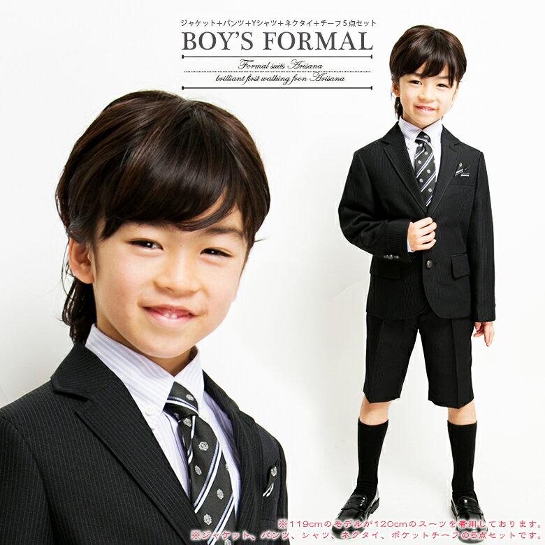入学式 スーツ 男の子 子供服 110 120 130 男の子フォーマルスーツ 入学式スーツ スーツ 男児 男の子入学式スーツ5点セット(紫シャツ)キッズスーツ arisana
