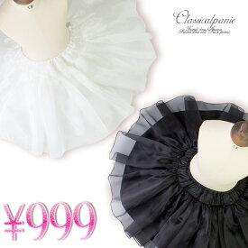 子供 ドレス 子ども パニエ ボリューム キッズ 28 41 cm 丈 女の子 ピアノ発表会 結婚式 フォーマル ソフトパニエ 白 黒 メール便可