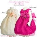ベビードレス 70 80 90 95 結婚式 女の子 ベビー服 フォーマル 出産祝い セレモニー フェアリーフラワーチュールドレス(BABY) arisana