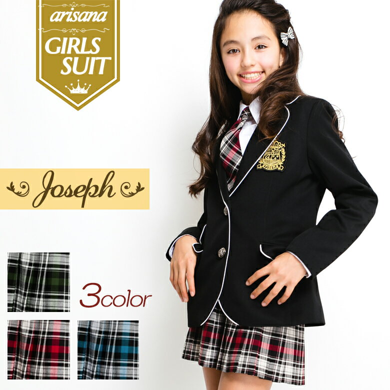 卒業式 スーツ 女の子 ジャケット+スカート+ネクタイ 女の子 卒業式スーツ3点セット 卒業式 女の子スーツ 卒業式 ジョセフ ジュニア スーツ卒業式 卒服 女の子卒業式 45 150 160 スーツ 小学生 女の子 arisana