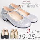 フォーマルシューズ 女の子 キッズ 子供 靴 19 20 21 22 23 24cm シルバー 黒 ゴールド フォーマル靴 子供靴 フォーマ…