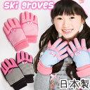手袋 キッズ 雪遊び スキー手袋 子供用手袋 グローブ てぶくろ スキーグローブ 【メール便可】