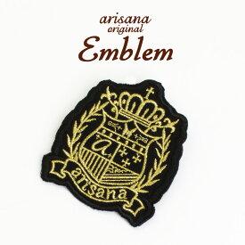 ワッペン エンブレム ピン 王冠オリジナルワッペン 取り外し可能 arisana メール便可