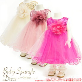 ベビードレス 結婚式 70 80 90 95 スパンコール フォーマル ピンク セレモニー 赤ちゃん 出産祝い arisana