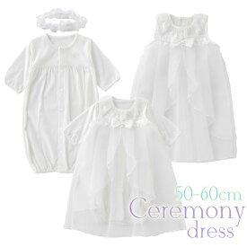 f431ee0d97318  メール便可 セレモニーベビードレス3点セット 新生児用 出産祝い ベビー