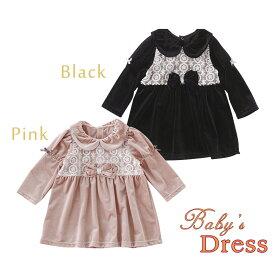 【メール便可】ベビードレス ワンピース ベビー服 フォーマル ピンク ギフト arisana