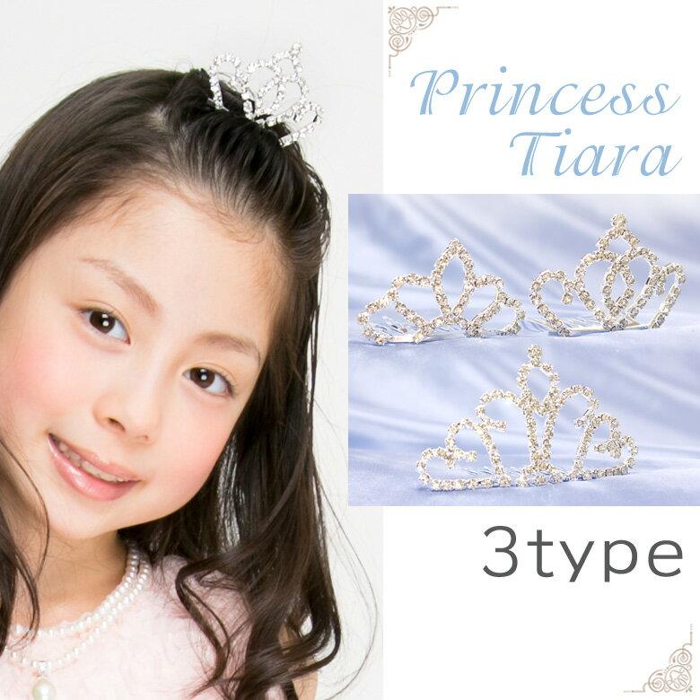 ティアラ ミニティアラ ヘアアクセサリー ヘッドドレス コーム 発表会 結婚式 七五三 プリンセス arisana