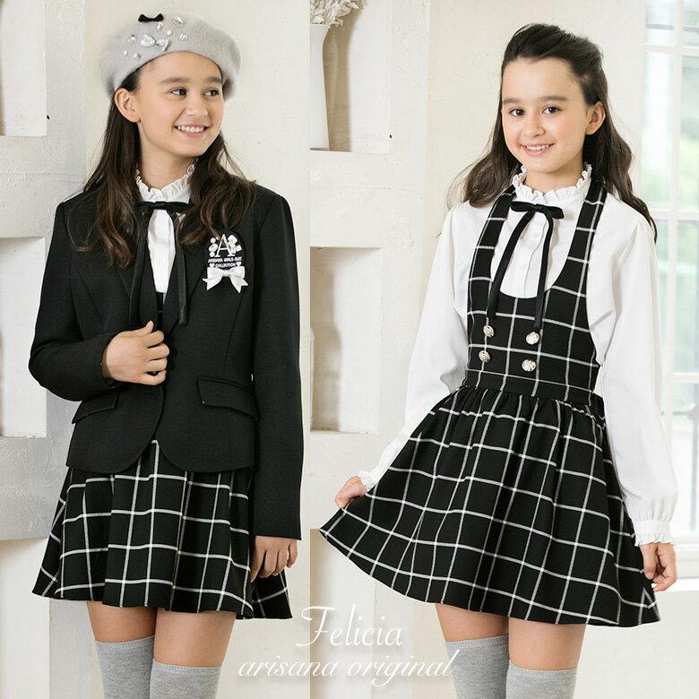 卒業式 スーツ 女の子 150 160 165 卒業 女の子フォーマルスーツ フェリシア 卒業式スーツ ジュニアスーツ 女子 arisana
