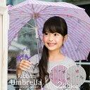 傘 子供用 女の子 キッズ 50 55 センチ [ 子供 小学生 透明 透明窓付き ジュニア 子ども こども リボン柄 グラスファ…