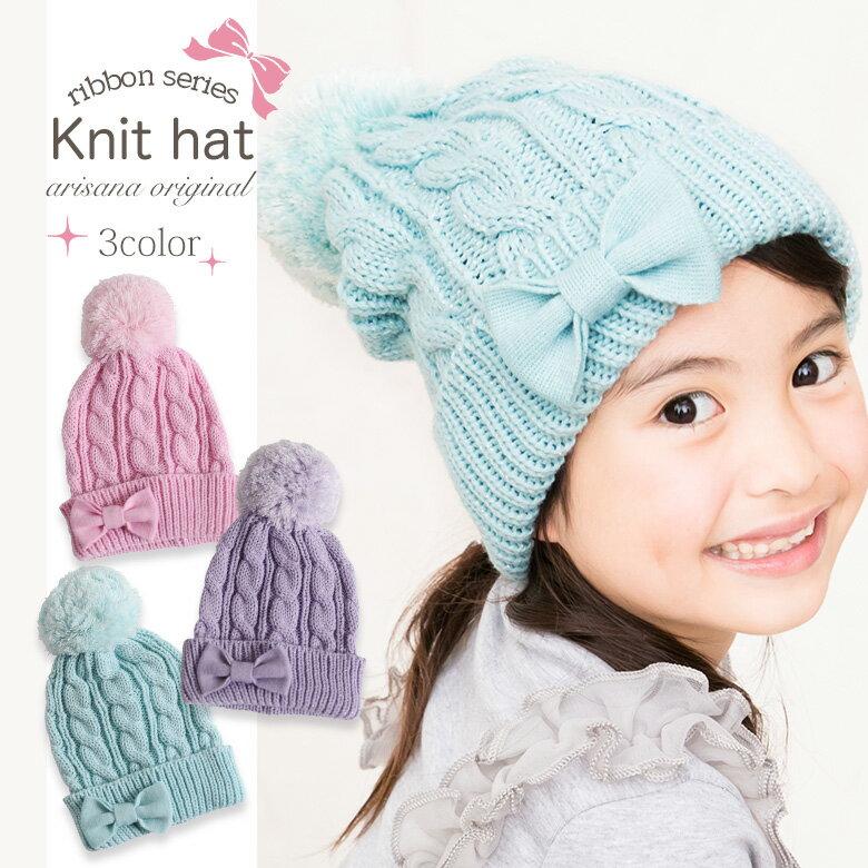 ニット帽 ケーブルニット キッズ ジュニア 子供 女の子 通学 防寒対策 ニット 帽子 定番 シンプル arisana