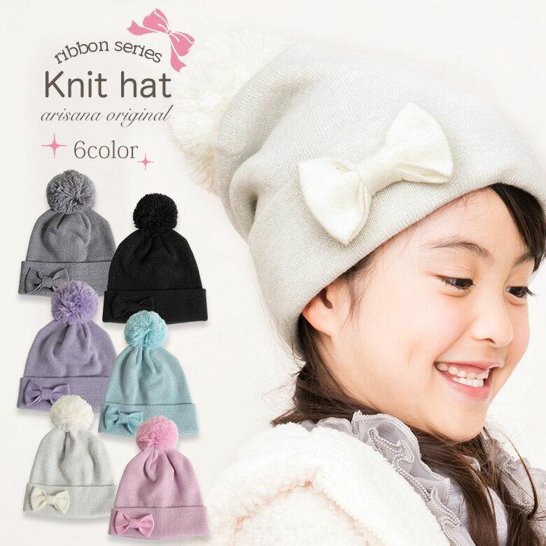 ニット帽 ラメ キッズ ジュニア 子供 女の子 通学 防寒対策 ニット 帽子 定番 シンプル arisana