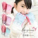 キッズ 手袋 女の子 雪遊び [ スノーグローブ ジュニア 子供 スキーグローブ スキー手袋 裏起毛 防寒 5本指 ドット …