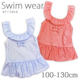【メール便可】キッズ 水着 女の子 100 110 120 130cm ワンピース 子供 女児 子ども 海水浴 プール 水遊び arisana【845584-s】