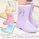 レインブーツ キッズ 長靴 女の子 子供 16cm 17cm 18cm 19cm 20cm 21cm 22cm 23cm [ 雨靴 軽量 軽い ショート おしゃ…