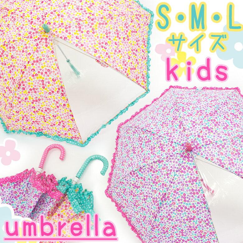 傘 女の子 子供 女の子傘 花柄長傘 キッズ 子供 傘 女の子 ジュニア 丈夫 キッズ 子供 傘 arisana