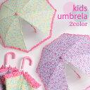 傘 子供用 女の子 キッズ 45 50 55 センチ [ 子供 小学生 透明 透明窓付き ジュニア 子ども こども 女児 園児 幼稚園 …