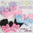 【日本製/メール便可】手袋 子供 女の子 グローブ てぶくろ 子供用手袋 防寒手袋 キッズ 子供用手袋 グローブ てぶく…
