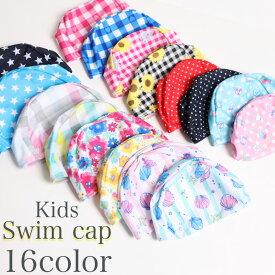 スイムキャップ キッズ かわいい 女の子 ベビー 子供 子供用 水泳帽 スイミングキャップ 水泳キャップ メール便可 arisana