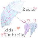 傘 女の子 子供 女の子傘 リボン柄長傘 キッズ 子供 傘 女の子 ジュニア 丈夫 キッズ 子供 傘 グラスファイバー 長…