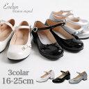 フォーマルシューズ 子供 靴 イヴリン 女の子 16 17 18 19 20 21 22 23 24cm フォーマルシューズ シルバー 黒 白 結婚…