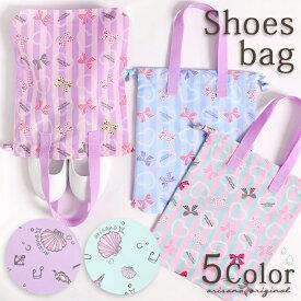 シューズバッグ 子供用 上履き入れ 上履き袋 リボン 貝殻 マリン シェル 柄 ピンク 水色 ブルー ミント ラベンダー メール便可