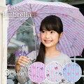 見た目も可愛い!女の子向けキッズ用傘のおすすめは?