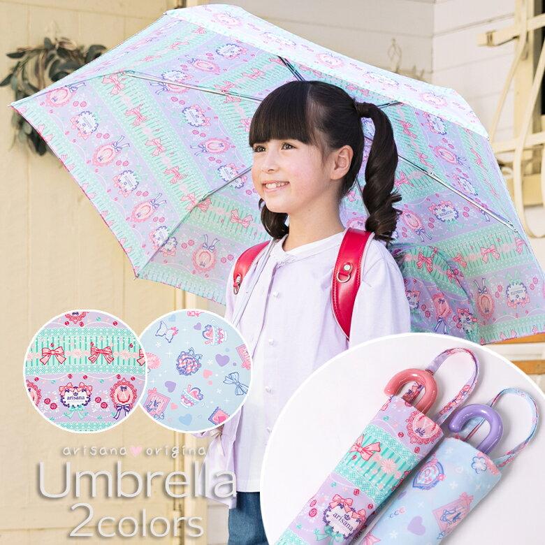 折りたたみ傘 子供用 女の子 簡単 軽量 55 センチ 傘 [ 子供 小学生 折り畳み傘 子ども こども キッズ ジュニア リボン柄 手開き 6本骨 グリーン ラベンダー パープル ブルー ]